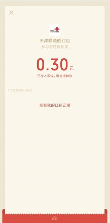 天津联通:免费领取0.3元微信红包!