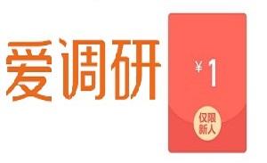 爱调研:免费领取1元现金红包!