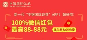 中银国际证券:免费领取0.3元以上微信红包!