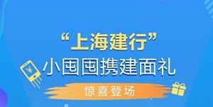 上海建行:免费领取1元话费!