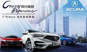 广汽Acura:免费领取1个微信红包!