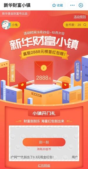 新华财富小镇:免费领取0.3元现金红包!