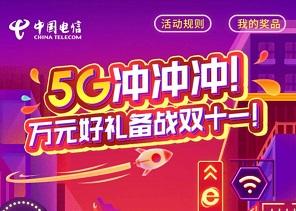 温州电信:免费领取0.5元微信红包!