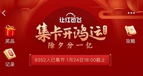 微博,新年开运卡,瓜分现金红包!