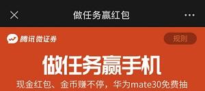 腾讯微证券,做任务赢红包,免费领取0.36元!