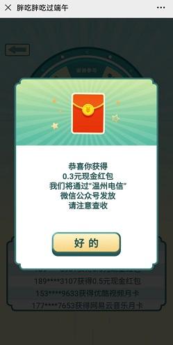 温州电信,免费领0.3元微信红包!