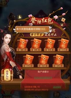 剑雨飞仙:签到免费领7天QQ红包!