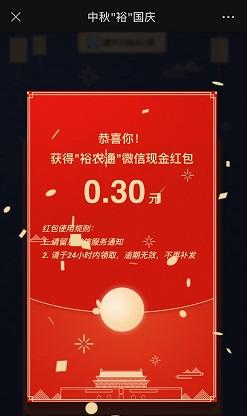 建行裕农通:免费领取0.3元微信红包!