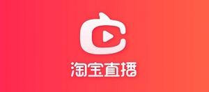 淘宝直播:每天看直播免费赚红包!