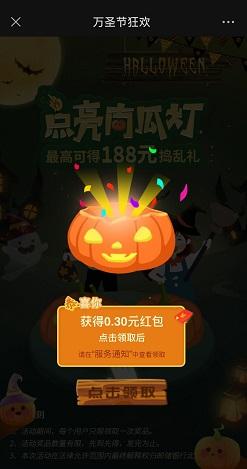 邮储银行北京分行,万圣节,免费领取0.3元红包!