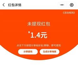 威马智行:免费领取1元以上微信红包!