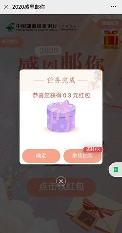 邮储银行北京分行,感恩节,免费领取0.6元红包!
