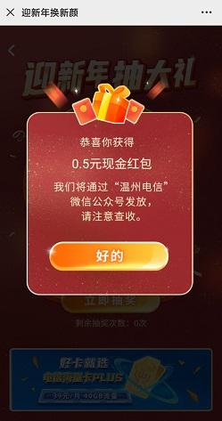 温州电信,迎新年,免费抽0.5元微信红包!
