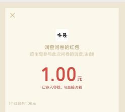 上海研究院:免费领取1元微信红包!