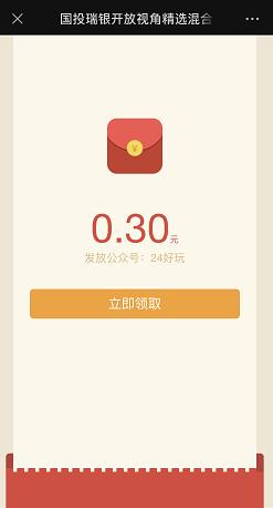 国投瑞银基金:免费领取0.3元微信红包!
