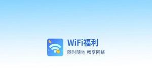 Wi-Fi福利:每天提现一次0.3元!