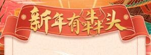 中国太平,免费领取0.3元红包!
