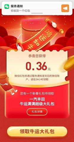 一汽丰田:免费领至少0.36元微信红包!
