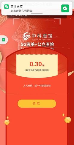 魔镜智美:免费领0.3元现金红包!