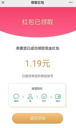 科创中国:答题免费领现金红包!