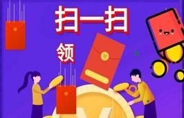 金中互联:微信扫下免费领0.3元!