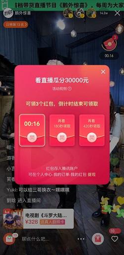 腾讯视频,鹅外惊喜,每周免费领红包!
