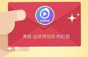 微博视频,2021年3月免费领红包!