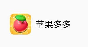 苹果多多:每天免费提现0.3元!