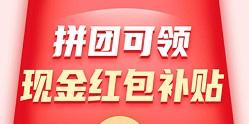 爱趣拼拼:新用户免费赚0.31元!