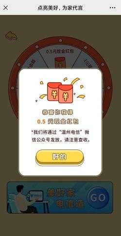 温州电信,免费领0.5元微信红包!