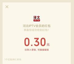 河北IPTV会员:免费领取0.3元微信红包!