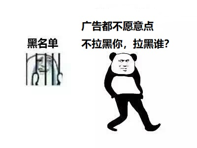 三毛平台防拉黑,洗白方法!