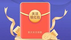 国君资管:免费领取支付宝红包!