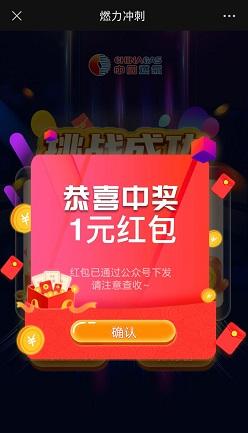 中燃集团:免费领取1元以上微信红包!
