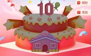 索菲亚:10周年,免费领取0.66元微信红包!