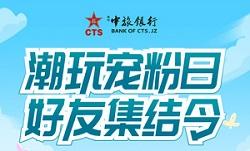 中旅银行,潮玩宠粉日,免费领0.3元红包!