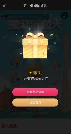 中国广州发布:免费领取1元现金红包!