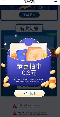 中国人民银行,答题免费领取0.3元红包!