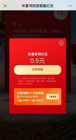 华夏基金,鸿阳答题,免费领微信红包!