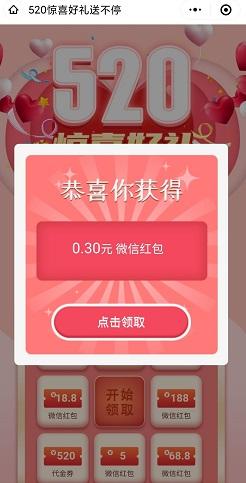 邮储银行北京分行,520惊喜红包免费领!