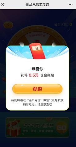 温州电信,挑战电信工程师,免费领0.5元微信红包!