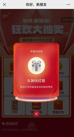 东风小康汽车:免费领取0.3元红包!