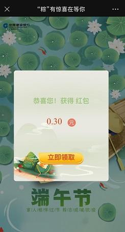 广东建行,端午,免费领0.3元红包!