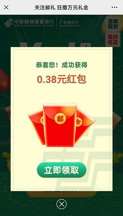 邮储广东分行:免费领取0.38元红包!