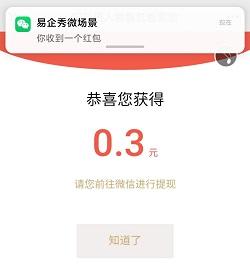 易企秀:免费领取0.3元微信红包!