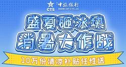 中旅银行,消除大作战,免费领0.38元红包!