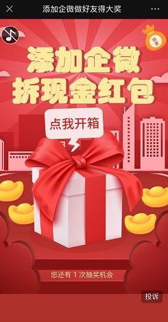 中山联通:免费领取0.38-8.88元红包!