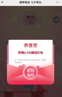 邮储银行北京分行,七夕,免费领取0.3元红包!