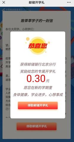 邮储银行北京分行,开学礼红包免费领!
