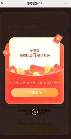 邮储银行北京分行,教师节,免费领取0.3元红包!